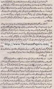 Urdu Solved Past Paper 10th Class 2012 Karachi Board16