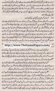 Urdu Solved Past Paper 10th Class 2012 Karachi Board17