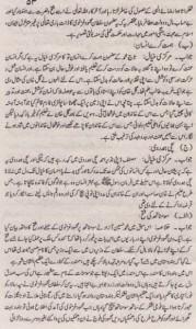 Urdu Solved Past Paper 10th Class 2012 Karachi Board3