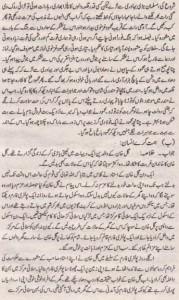Urdu Solved Past Paper 10th Class 2012 Karachi Board4