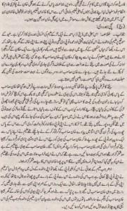 Urdu Solved Past Paper 10th Class 2012 Karachi Board5