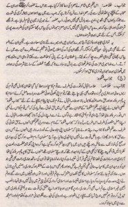 Urdu Solved Past Paper 10th Class 2012 Karachi Board7