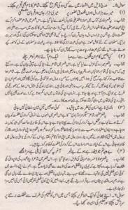 Urdu Solved Past Paper 10th Class 2012 Karachi Board8