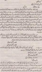 Urdu Solved Past Paper 10th Class 2012 Karachi Board9
