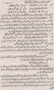 Urdu Solved Past Paper 10th Class 2013 Karachi Board11
