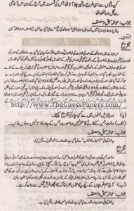 Urdu Solved Past Paper 10th Class 2013 Karachi Board