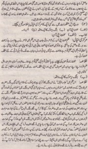 Urdu Solved Past Paper 10th Class 2013 Karachi Board4