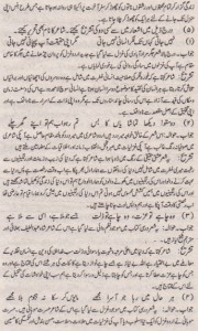Urdu Solved Past Paper 10th Class 2013 Karachi Board6