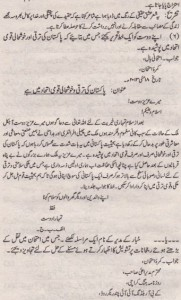 Urdu Solved Past Paper 10th Class 2013 Karachi Board7