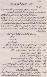 Urdu Solved Past Paper 10th Class 2013 Karachi Board8