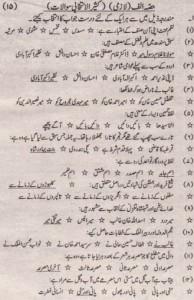 Urdu Solved Past Paper 10th Class 2014 Karachi Board