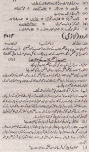 Urdu Solved Past Paper 10th Class 2014 Karachi Board1