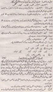 Urdu Solved Past Paper 10th Class 2014 Karachi Board10
