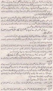 Urdu Solved Past Paper 10th Class 2014 Karachi Board11