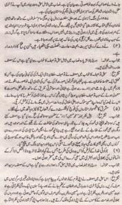 Urdu Solved Past Paper 10th Class 2014 Karachi Board12