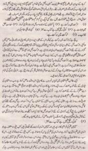 Urdu Solved Past Paper 10th Class 2014 Karachi Board14