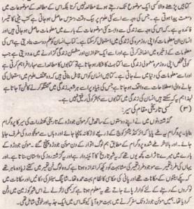 Urdu Solved Past Paper 10th Class 2014 Karachi Board15