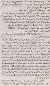 Urdu Solved Past Paper 10th Class 2014 Karachi Board2