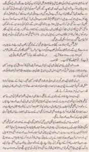 Urdu Solved Past Paper 10th Class 2014 Karachi Board3