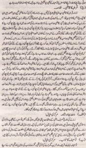 Urdu Solved Past Paper 10th Class 2014 Karachi Board4