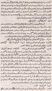 Urdu Solved Past Paper 10th Class 2014 Karachi Board5