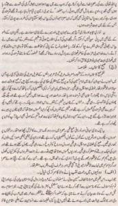 Urdu Solved Past Paper 10th Class 2014 Karachi Board6