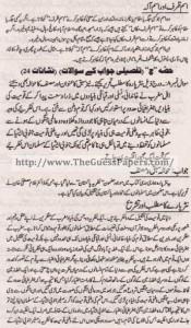 Urdu Solved Past Paper 10th Class 2015 Karachi Board10