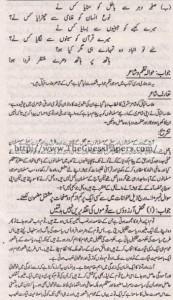 Urdu Solved Past Paper 10th Class 2015 Karachi Board14
