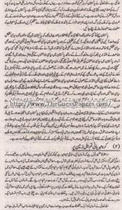 Urdu Solved Past Paper 10th Class 2015 Karachi Board15