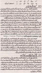 Urdu Solved Past Paper 10th Class 2015 Karachi Board17