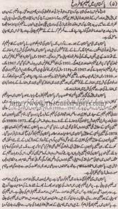 Urdu Solved Past Paper 10th Class 2015 Karachi Board19
