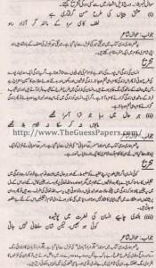 Urdu Solved Past Paper 10th Class 2015 Karachi Board6