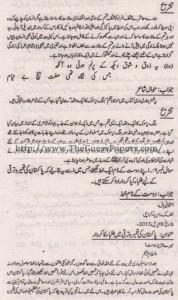 Urdu Solved Past Paper 10th Class 2015 Karachi Board7
