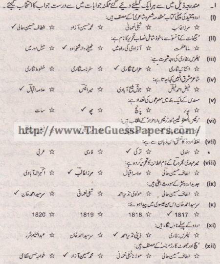 Urdu Solved Past Paper 1st year 2012 Karachi Board