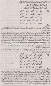 Urdu Solved Past Paper 1st year 2012 Karachi Board5