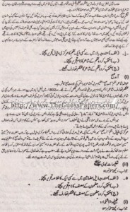 Urdu Solved Past Paper 1st year 2012 Karachi Board6