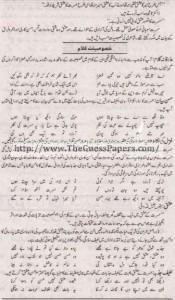 Urdu Solved Past Paper 1st year 2012 Karachi Board9