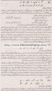 Urdu Solved Past Paper 1st year 2013 Karachi Board3