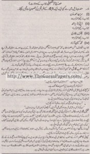 Urdu Solved Past Paper 1st year 2013 Karachi Board7