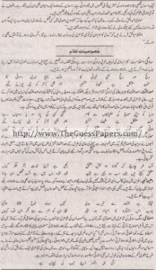 Urdu Solved Past Paper 1st year 2013 Karachi Board9