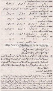 Urdu Solved Past Paper 1st year 2014 Karachi Board1