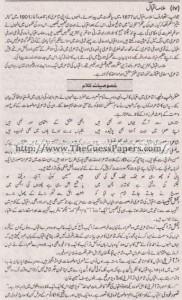 Urdu Solved Past Paper 1st year 2014 Karachi Board12