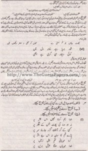 Urdu Solved Past Paper 1st year 2014 Karachi Board4