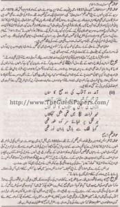 Urdu Solved Past Paper 1st year 2014 Karachi Board5