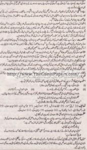 Urdu Solved Past Paper 1st year 2014 Karachi Board9