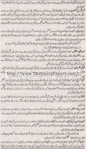 Urdu Solved Past Paper 1st year 2015 Karachi Board16