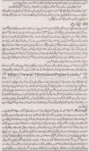 Urdu Solved Past Paper 1st year 2015 Karachi Board17