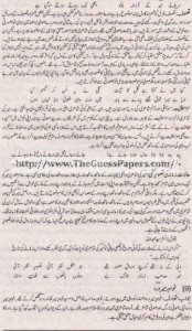 Urdu Solved Past Paper 1st year 2015 Karachi Board22