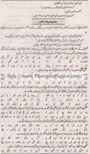 Urdu Solved Past Paper 1st year 2015 Karachi Board23
