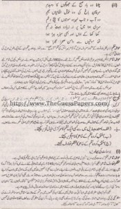 Urdu Solved Past Paper 1st year 2015 Karachi Board6